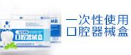 一次性使用口腔器械盒-山东朱氏堂医疗器械有限公司