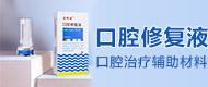 吉林省国大生物工程有限公司_口腔修复液