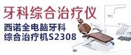 牙科综合治疗仪-北京格美胜达医疗设备有限公司