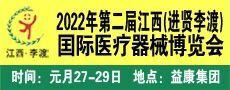 2022第二届江西(进贤李渡)国际医疗器械博览会