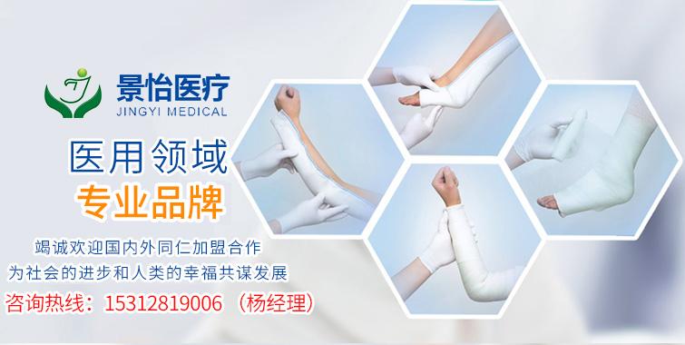 高分子固定绷带-扬州景怡医疗科技有限公司