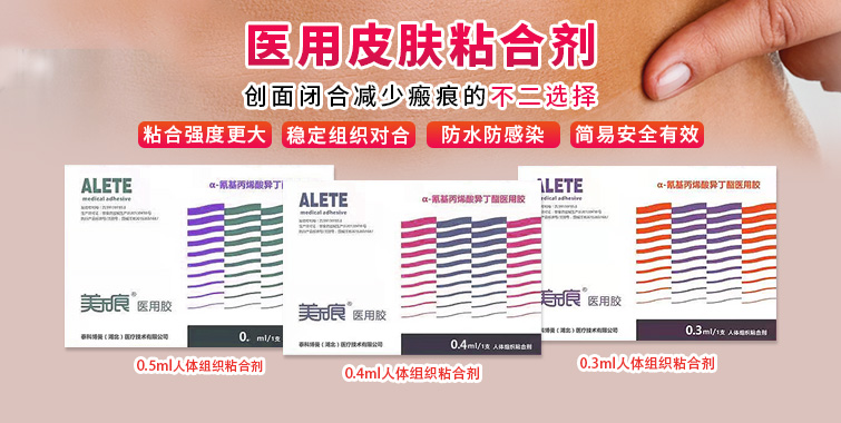 医用胶-北京泰科博曼医疗器械有限公司
