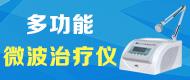 多功能微波治疗仪-徐州市宝兴医疗设备有限公司
