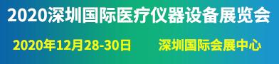 深圳國際醫療儀器設備展覽會