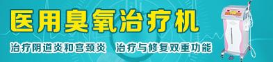 医用臭氧治疗仪-徐州市鼎泰电子科技有限公司