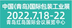 中国(青岛)国际包装工业展1