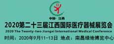 2020第二十三届江西国际医疗器械展览会