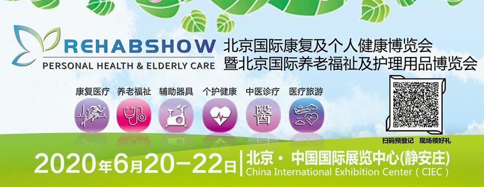 2020北京国际康复及个人健康展暨北京养老福祉及护理用品展邀您来参会