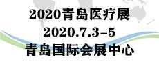 2020第22届中国(青岛)国际医疗器械博览会暨医院采购大会