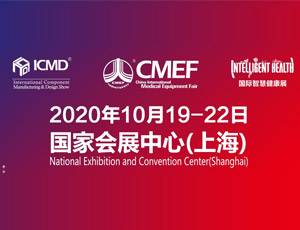 2016第二十届中国国际医疗器械展览会