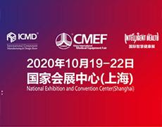 中国智慧健康展