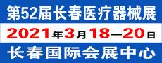 2021第五十二届 中国(长春) 国际医疗器械卫生产业博览会