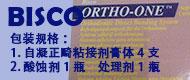 自凝正畸粘接剂-北京中天美行医疗器械有限公司