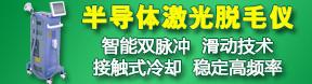 半导体激光脱毛仪_北京冠舟科技有限公司