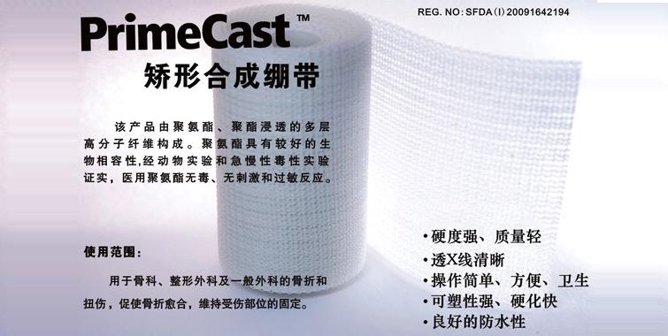 矫形合成绷带-郑州凯斯特医疗器械有限公司