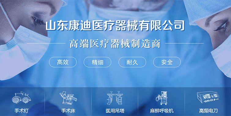手术无影灯_电动手术床-山东康迪医疗设备有限公司