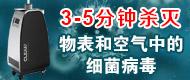 高能脈沖紫外消毒機-四川克力恩科技有限公司