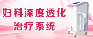 SLOT妇科深度透化治疗系统-龙帜医疗器械有限公司