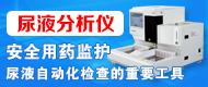 全自動尿液分析儀-重慶普西醫療設備有限公司