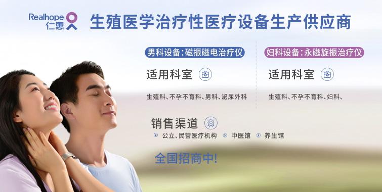 磁振磁电治疗仪_永磁旋振治疗仪_郑州仁惠医疗设备有限公司