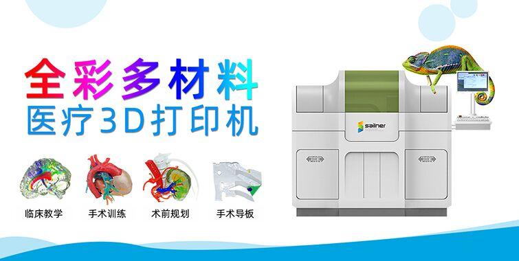 医疗3D打印机-珠海赛纳打印科技股份有限公司