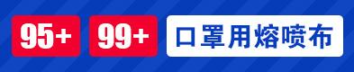 国产95+,99+ 口罩用熔喷布-广州市粤芝保医疗科技有限公司