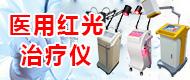 医用红光/红外线治疗仪_北京中科昭阳医疗科技有限公司