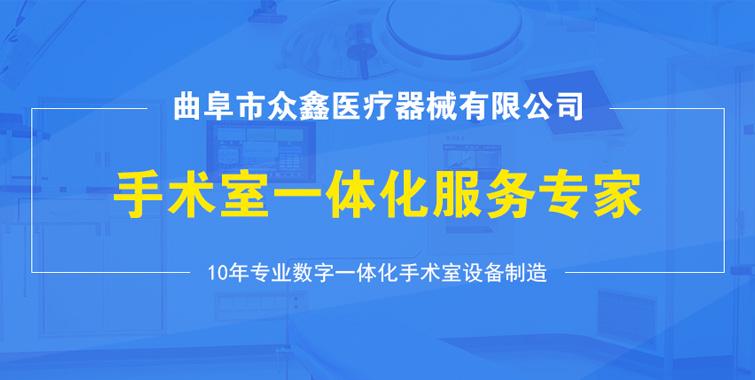 整体反射手术无影灯_曲阜市众鑫医疗器械有限公司
