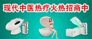 中药熏蒸机/康复熏蒸床-深圳市中新浩医学科技有限公司