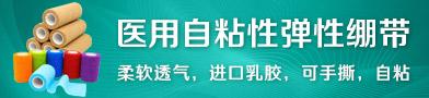 自粘性彈性繃帶-溫州蛛絲醫療用品有限公司