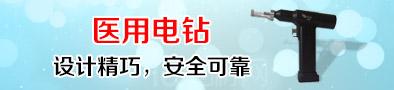 医用电钻-上海紫霭医疗器械有限公司