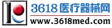 3618醫療器械網-專業的醫療器械、醫用耗材代理招商網站