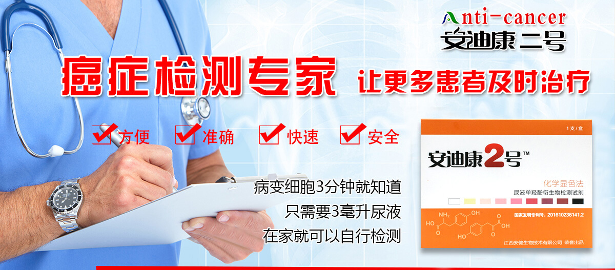 健康筛查诊断试剂