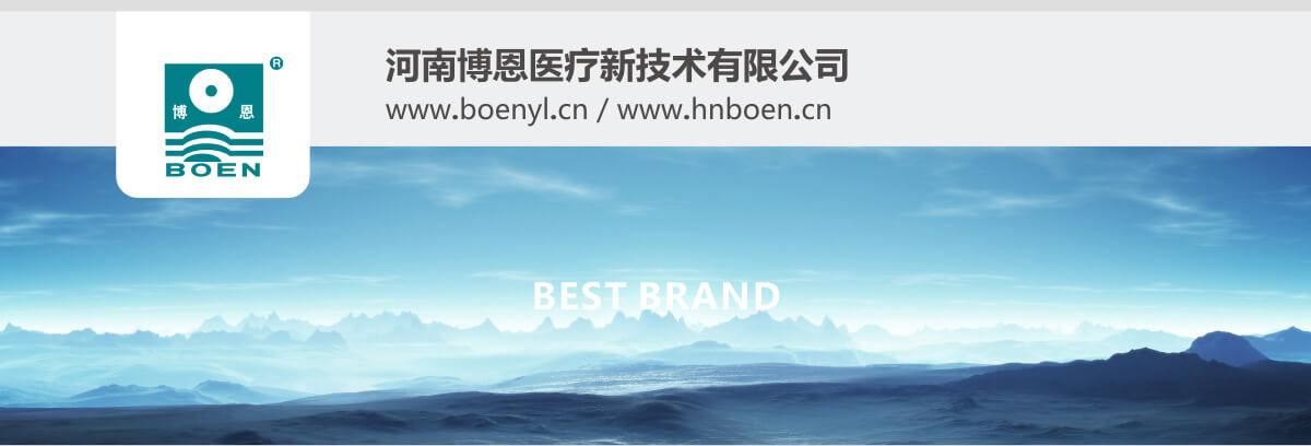 河南博恩医疗新技术有限公司