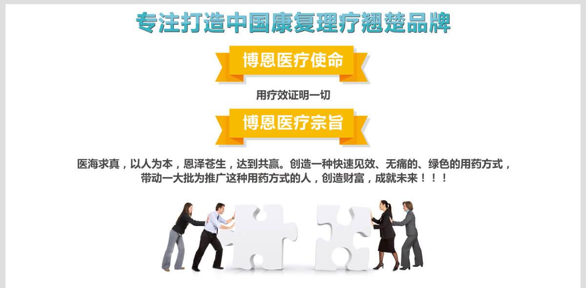 专注打造中国康复理疗翘楚品牌