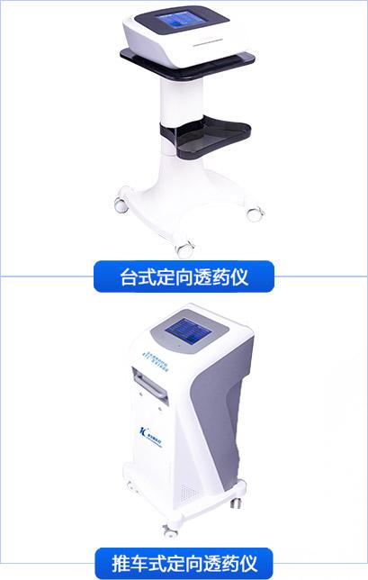定向透药仪价格、定向透药仪厂家、定向透药仪招商