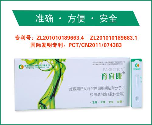 胎膜早破检测试剂盒/羊水检测试剂盒/胎膜早破羊水检测试剂盒