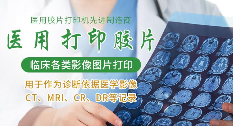 医用打印胶片,医用激光胶片,医用超声胶片,医用热敏胶片
