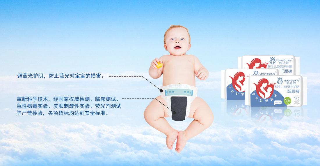 新生儿避蓝光护阴纸尿裤(光疗护阴纸尿裤)