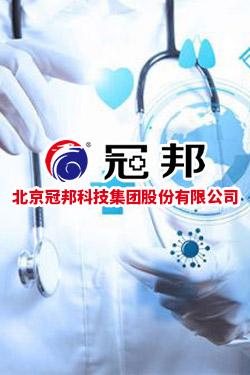 北京冠邦科技集团股份有限公司