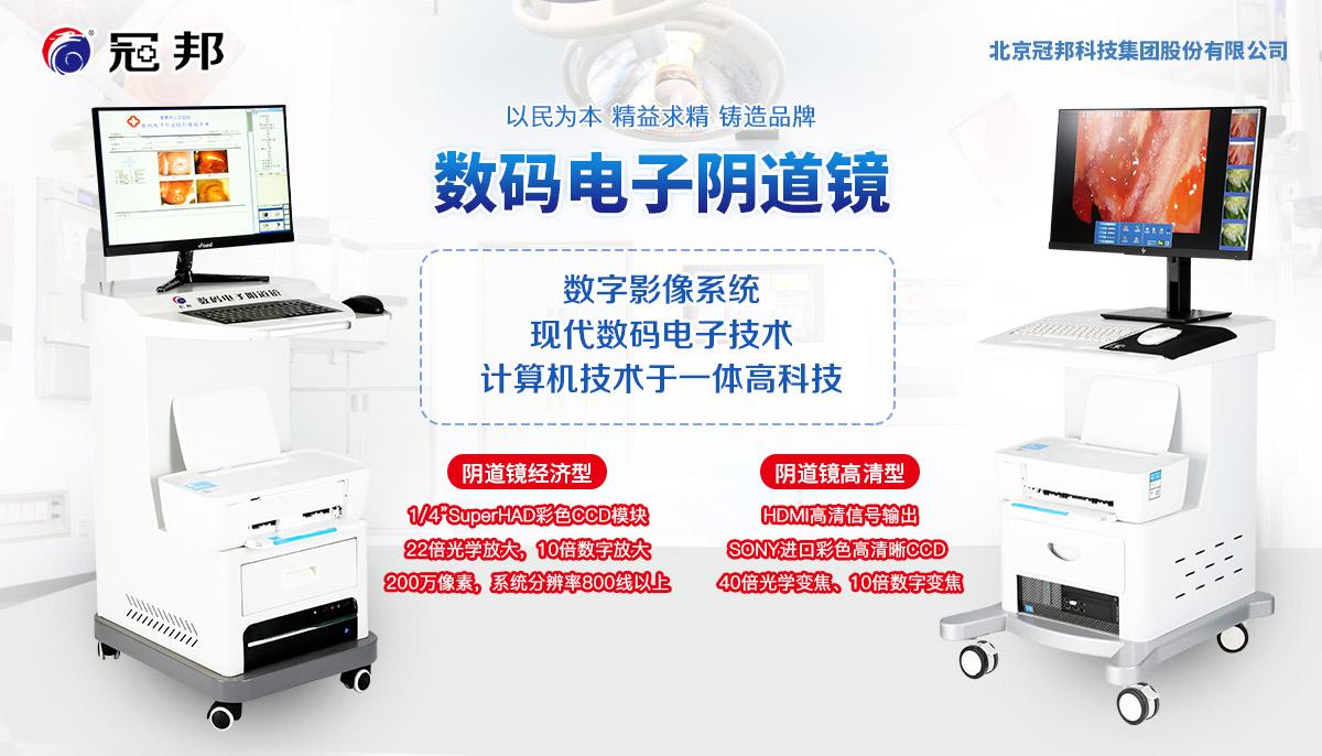 数码电子阴道镜,数码电子阴道镜价格,数码电子阴道镜厂家,数码电子阴道镜品牌