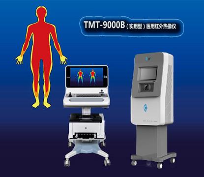 TMT-9000B醫用紅外熱像儀(實用型)