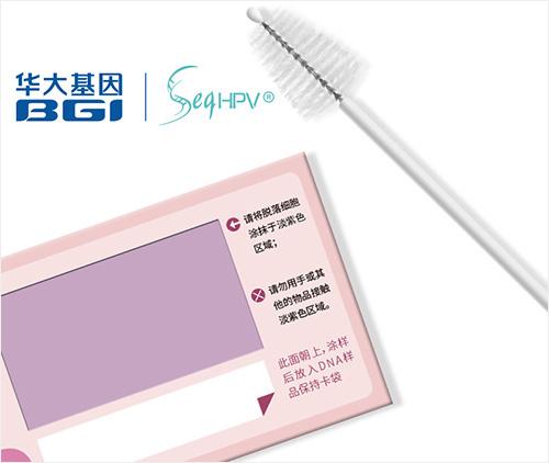 HPV自取样/宫颈癌早筛/HPV分型基因检测/HPV基因检测