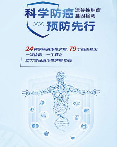遗传性肿瘤基因检测