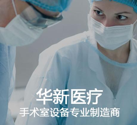 張家港市華新醫療器械廠