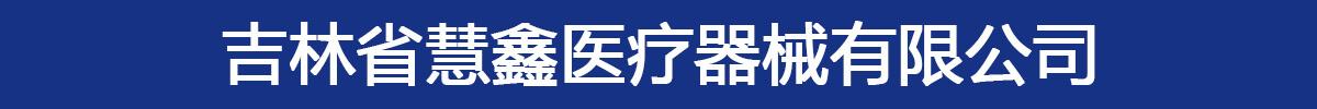 医用冰垫-吉林省慧鑫医疗器械有限公司