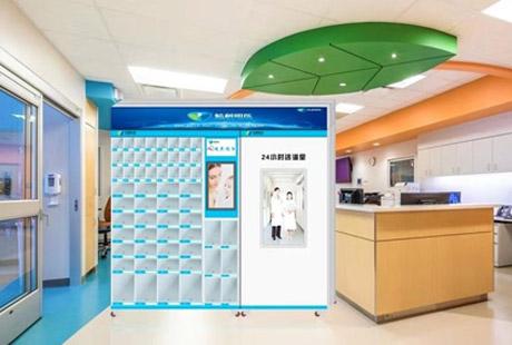 智能醫柜/自助醫柜/醫用無人售賣柜