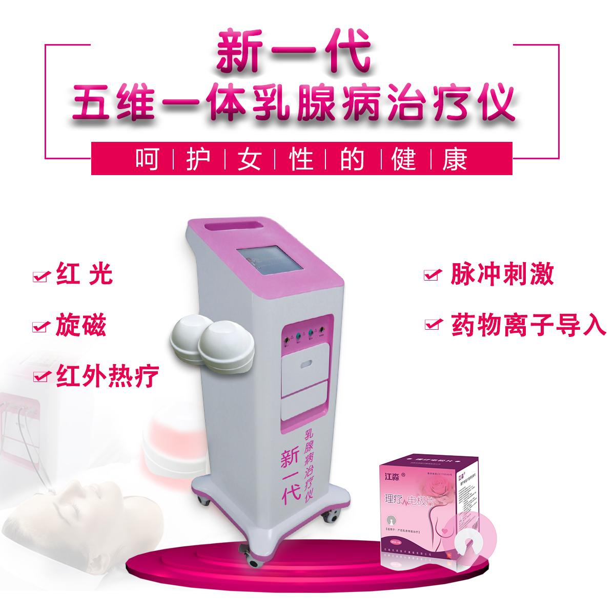 乳腺病治疗仪