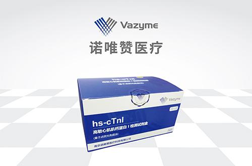 心肌肌钙/高敏肌钙蛋/超敏肌钙蛋白检测试剂盒