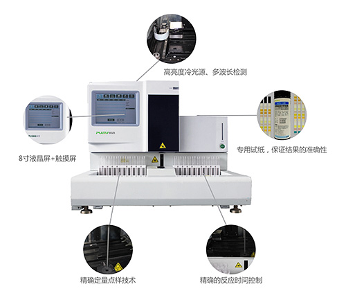手持式尿液分析儀/尿液常規分析儀/全自動尿液分析儀
